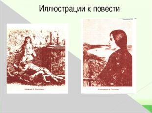 Иллюстрации к повести