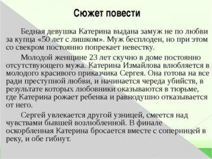 Сюжет повести Бедная девушка Катерина выдана замуж не по любви за купца «50 л
