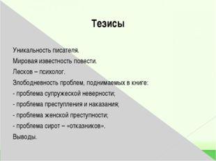 Тезисы Уникальность писателя. Мировая известность повести. Лесков – психолог.
