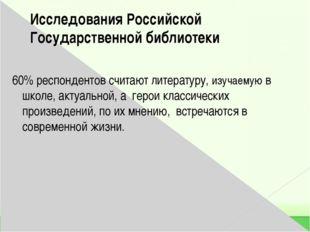 Исследования Российской Государственной библиотеки 60% респондентов считают л