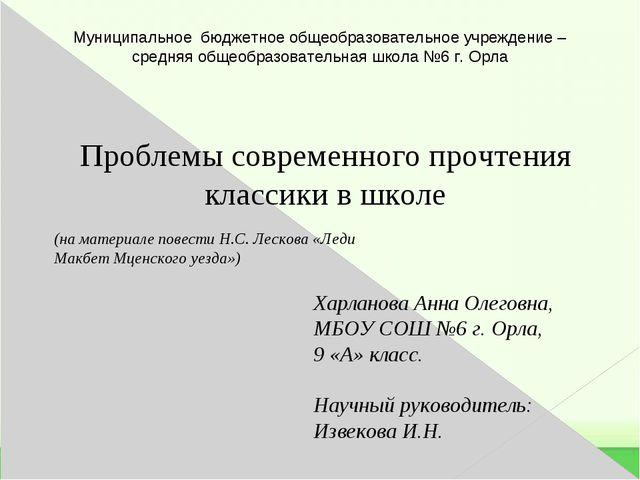 Проблемы современного прочтения классики в школе (на материале повести Н.С. Л...