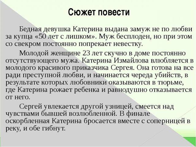 Сюжет повести Бедная девушка Катерина выдана замуж не по любви за купца «50 л...