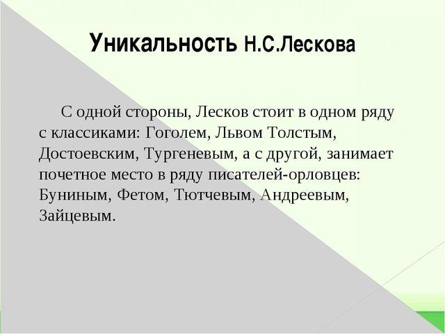 Уникальность Н.С.Лескова С одной стороны, Лесков стоит в одном ряду с классик...