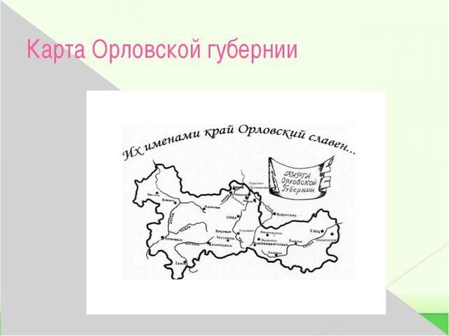 Карта Орловской губернии