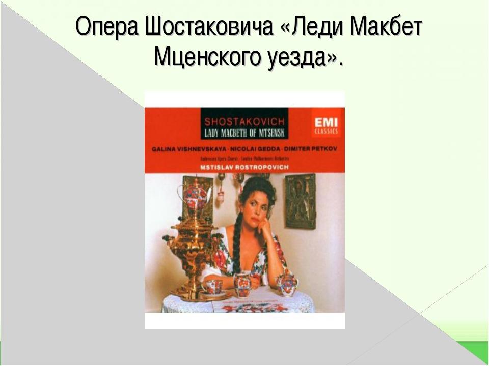 Опера Шостаковича «Леди Макбет Мценского уезда».