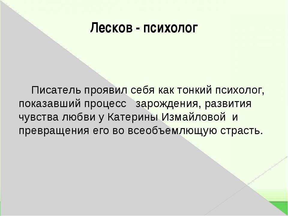 Лесков - психолог Писатель проявил себя как тонкий психолог, показавший проце...