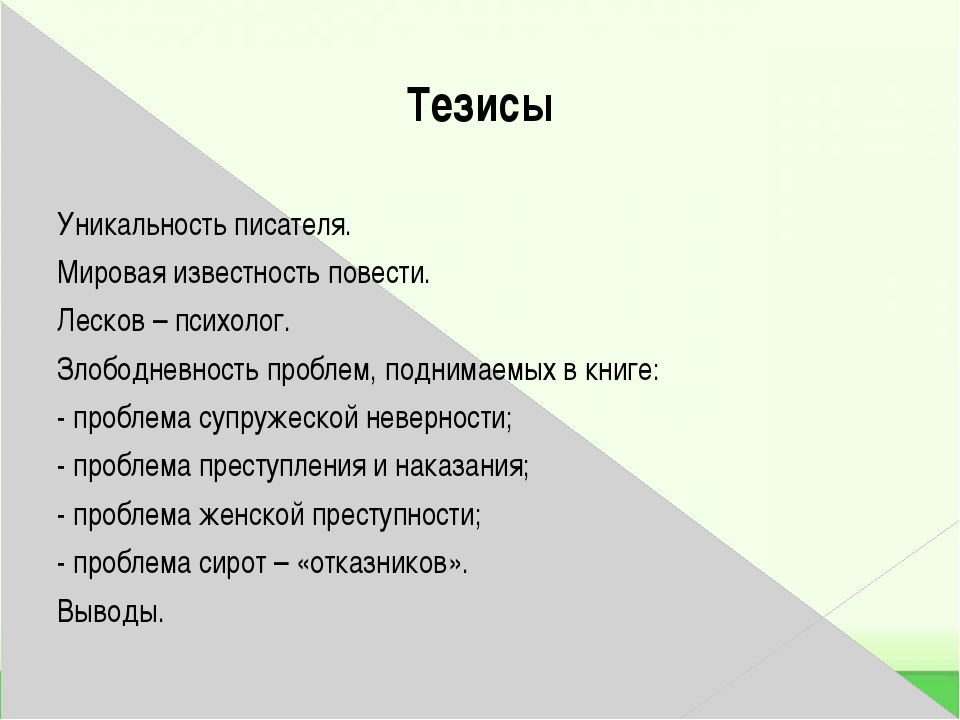 Тезисы Уникальность писателя. Мировая известность повести. Лесков – психолог....