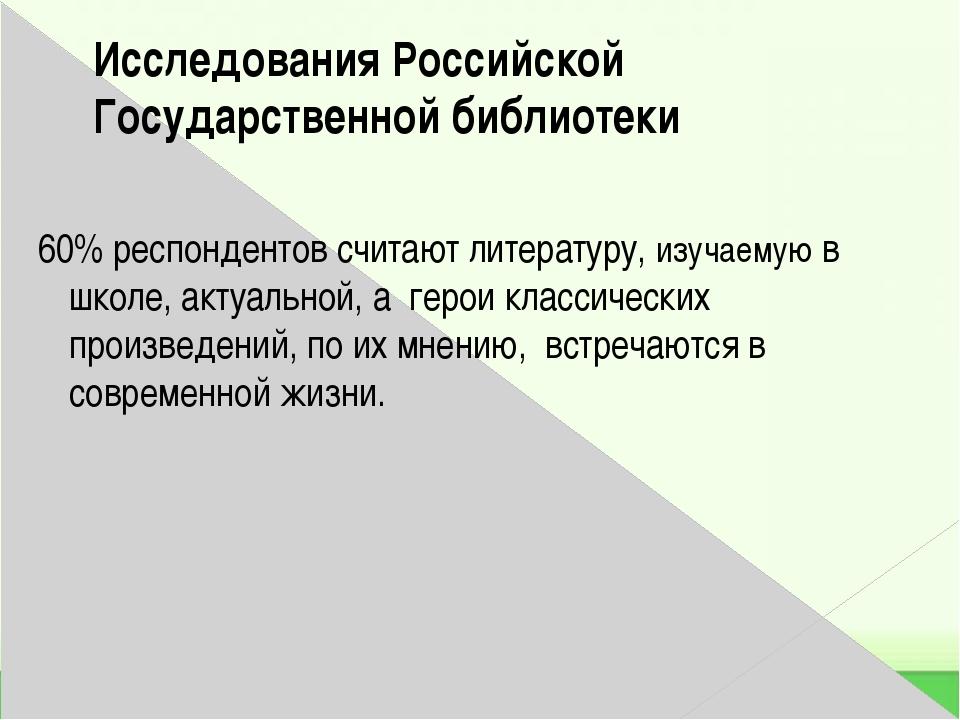 Исследования Российской Государственной библиотеки 60% респондентов считают л...