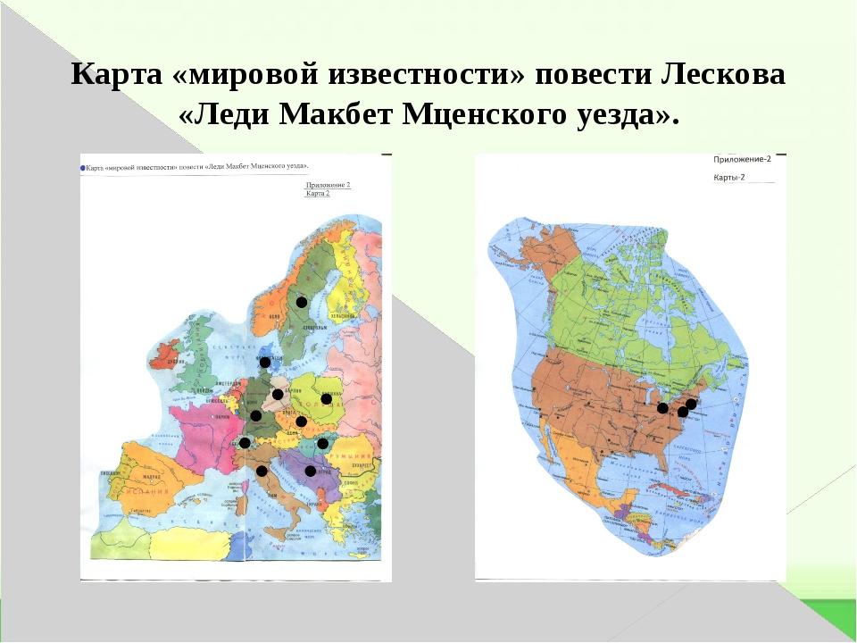 Карта «мировой известности» повести Лескова «Леди Макбет Мценского уезда».