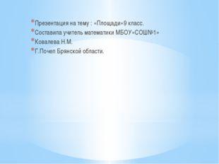 Презентация на тему : «Площади»9 класс. Составила учитель математики МБОУ»СО