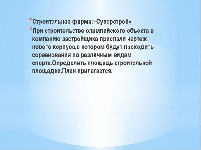 Строительная фирма:»Суперстрой» При строительстве олимпийского объекта в комп...