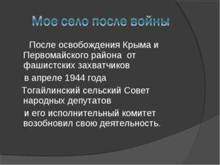 После освобождения Крыма и Первомайского района от фашистских захватчиков в