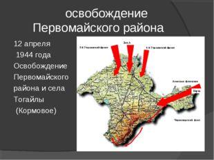 освобождение Первомайского района 12 апреля 1944 года Освобождение Первомайс
