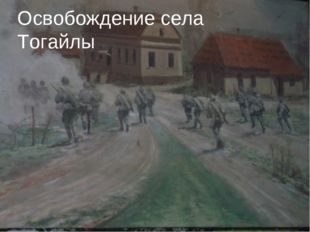 Освобождение села Тогайлы