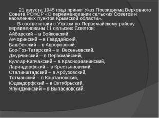 21 августа 1945 года принят Указ Президиума Верховного Совета РСФСР «О