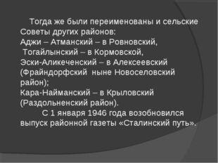 Тогда же были переименованы и сельские Советы других районов: Аджи – Атманск