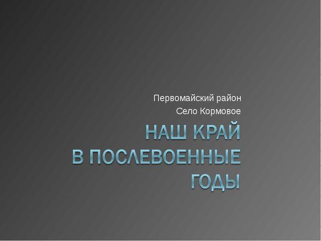 Первомайский район Село Кормовое