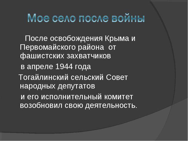 После освобождения Крыма и Первомайского района от фашистских захватчиков в...