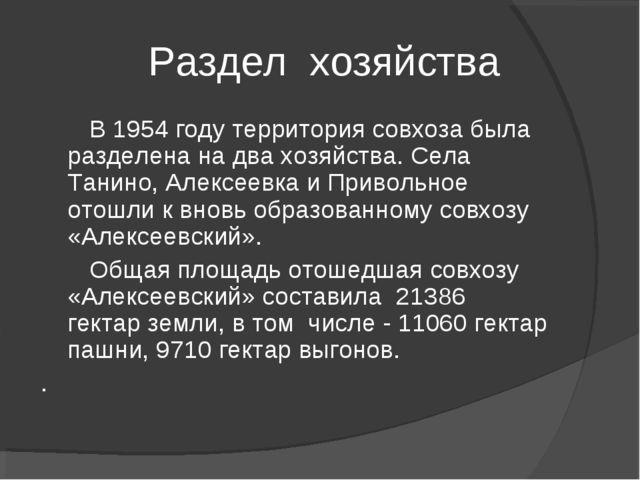 Раздел хозяйства В 1954 году территория совхоза была разделена на два хозяйс...