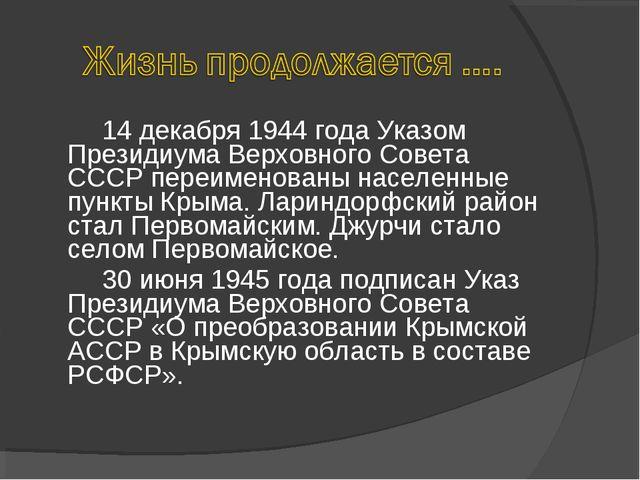 14 декабря 1944 года Указом Президиума Верховного Совета СССР переименованы...