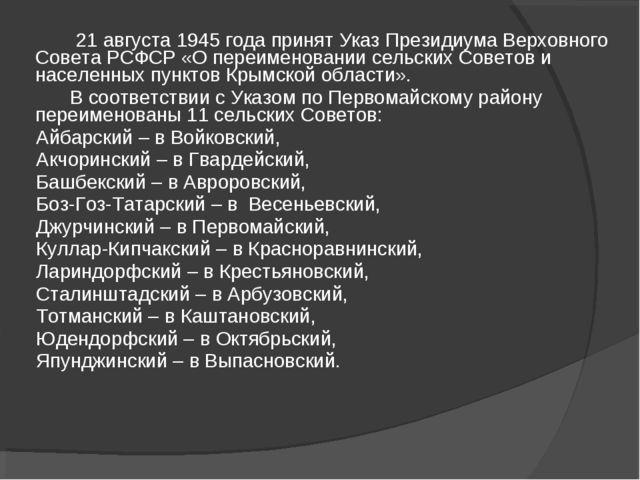 21 августа 1945 года принят Указ Президиума Верховного Совета РСФСР «О...