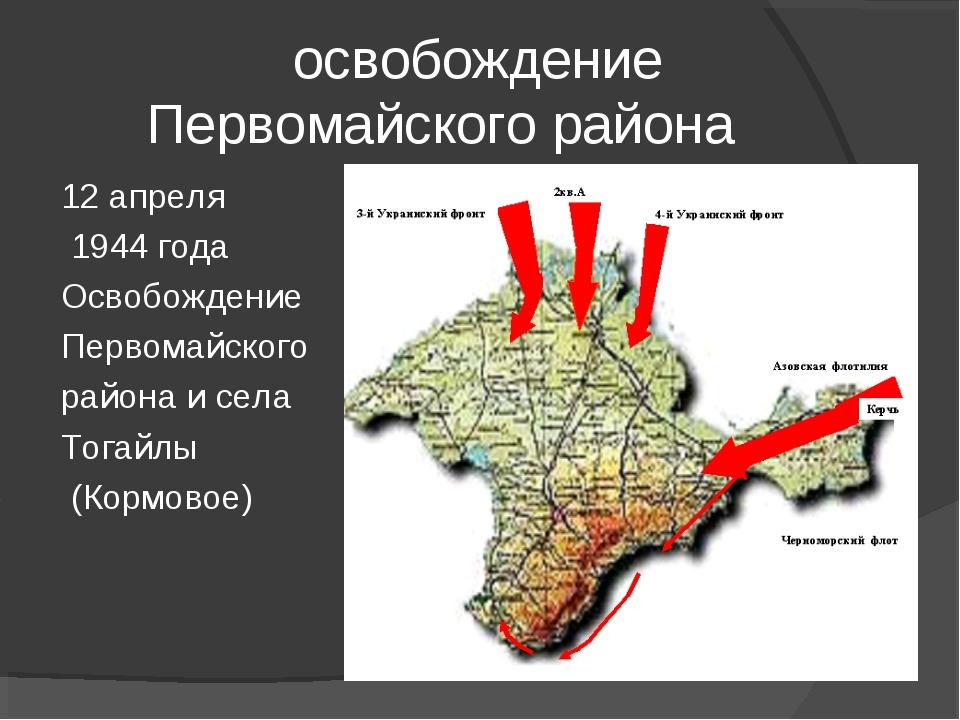 освобождение Первомайского района 12 апреля 1944 года Освобождение Первомайс...