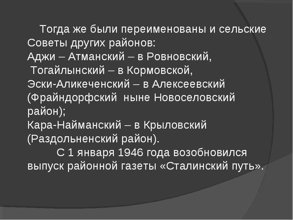 Тогда же были переименованы и сельские Советы других районов: Аджи – Атманск...