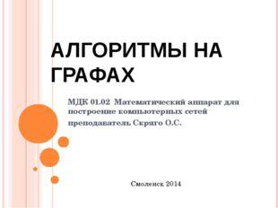 АЛГОРИТМЫ НА ГРАФАХ МДК 01.02 Математический аппарат для построение компьютер