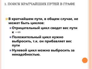 1. ПОИСК КРАТЧАЙШИХ ПУТЕЙ В ГРАФЕ