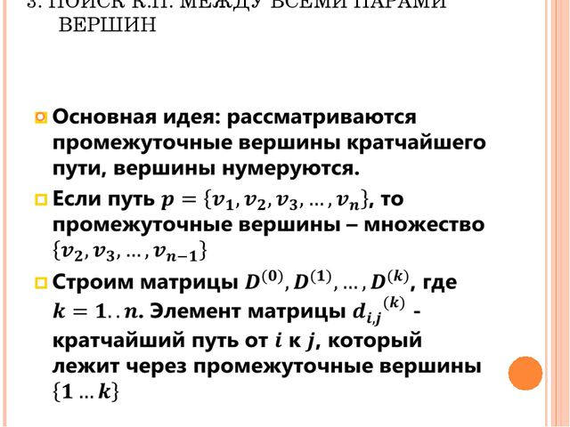 3. ПОИСК К.П. МЕЖДУ ВСЕМИ ПАРАМИ ВЕРШИН