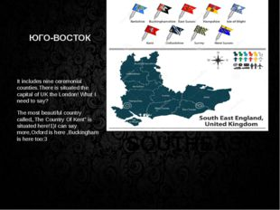 ЮГО-ВОСТОК It includes nine ceremonial counties.There is situated the capital