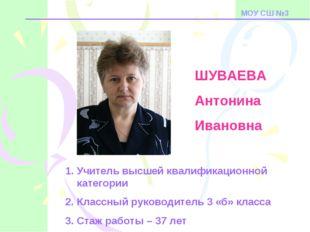 МОУ СШ №3 ШУВАЕВА Антонина Ивановна Учитель высшей квалификационной категории