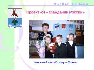 МОУ СШ №3 А. И. Шуваева Проект «Я – гражданин России» Классный час «Кстову –