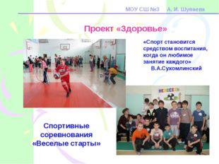 МОУ СШ №3 А. И. Шуваева Проект «Здоровье» Спортивные соревнования «Веселые ст