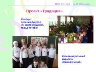 МОУ СШ №3 А. И. Шуваева Проект «Традиция» Конкурс осенних букетов «С днем рож