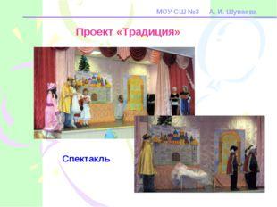 МОУ СШ №3 А. И. Шуваева Проект «Традиция» Спектакль