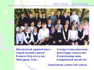 МОУ СШ №3 А. И. Шуваева Наш веселый, шумный класс – Самый лучший в школе! В к