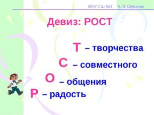 МОУ СШ №3 А. И. Шуваева – творчества – совместного – общения – радость Т С О