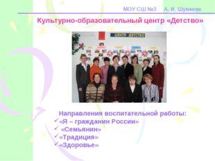 МОУ СШ №3 А. И. Шуваева Культурно-образовательный центр «Детство» Направления