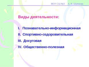 МОУ СШ №3 А. И. Шуваева Виды деятельности: Познавательно-информационная Спорт
