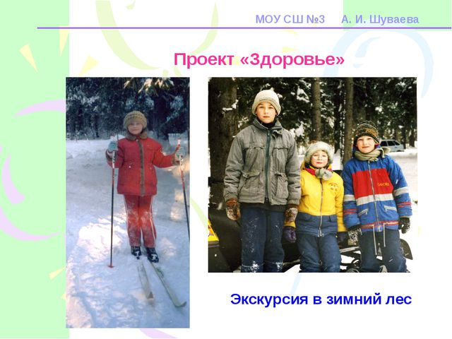 МОУ СШ №3 А. И. Шуваева Проект «Здоровье» Экскурсия в зимний лес