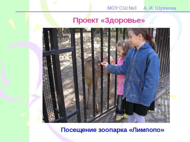 МОУ СШ №3 А. И. Шуваева Проект «Здоровье» Посещение зоопарка «Лимпопо»