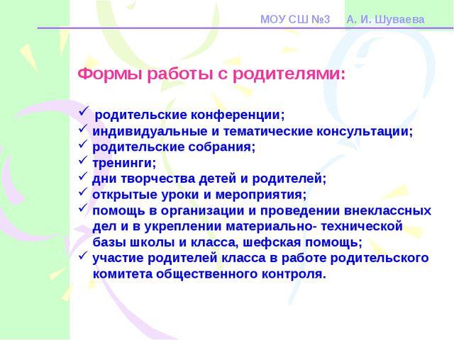 МОУ СШ №3 А. И. Шуваева Формы работы с родителями: родительские конференции;...