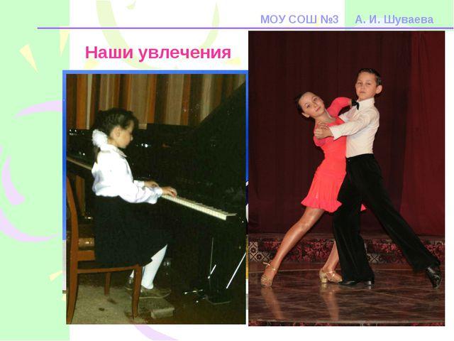 Наши увлечения МОУ СОШ №3 А. И. Шуваева