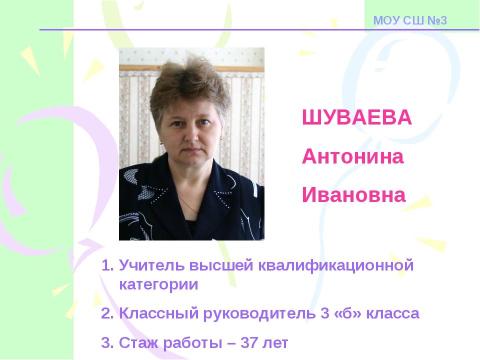 МОУ СШ №3 ШУВАЕВА Антонина Ивановна Учитель высшей квалификационной категории...