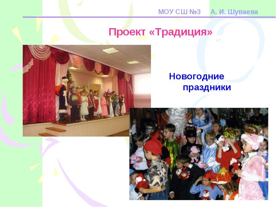 МОУ СШ №3 А. И. Шуваева Проект «Традиция» Новогодние праздники