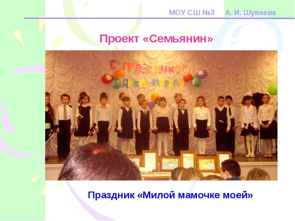 МОУ СШ №3 А. И. Шуваева Проект «Семьянин» Праздник «Милой мамочке моей»