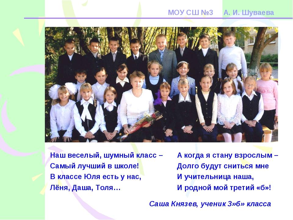 МОУ СШ №3 А. И. Шуваева Наш веселый, шумный класс – Самый лучший в школе! В к...