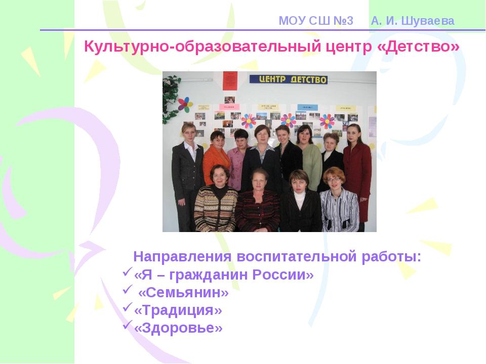 МОУ СШ №3 А. И. Шуваева Культурно-образовательный центр «Детство» Направления...