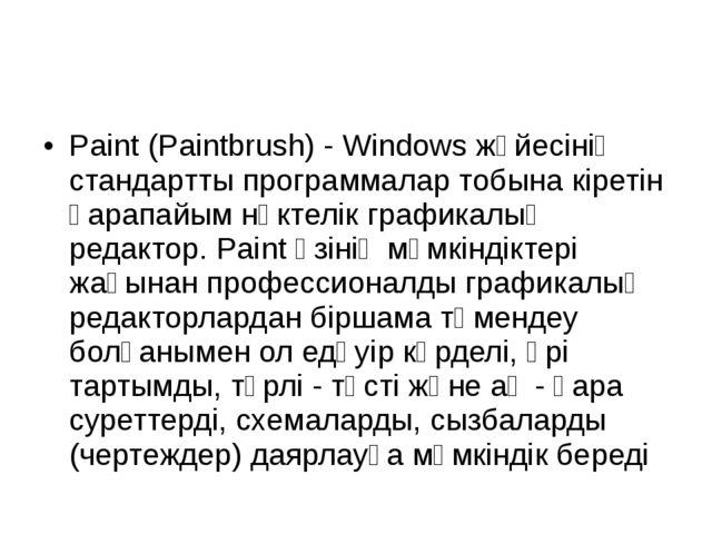 Paint (Paintbrush) - Windows жүйесінің стандартты программалар тобына кіретін...